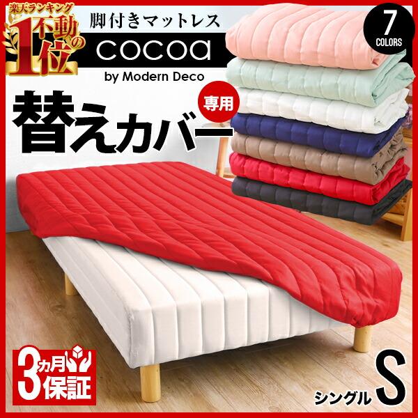 cocoa ベッド用カバー