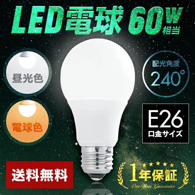 LED電球 昼光色 電球色