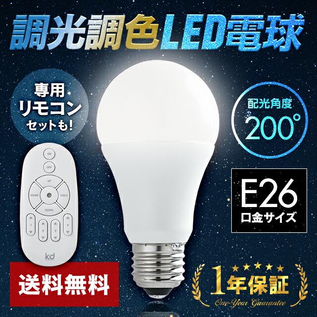 LED電球 調光調色タイプ