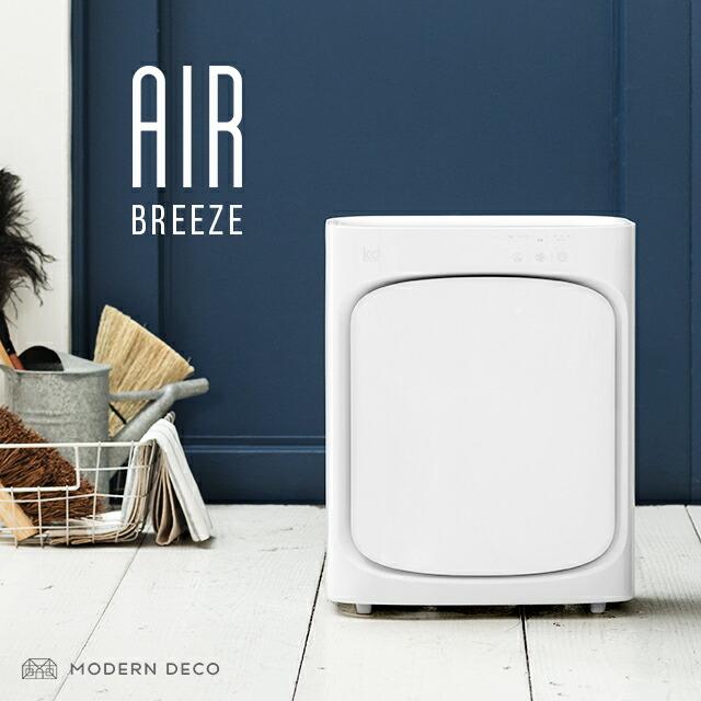 空気清浄機 AIR BREEZE