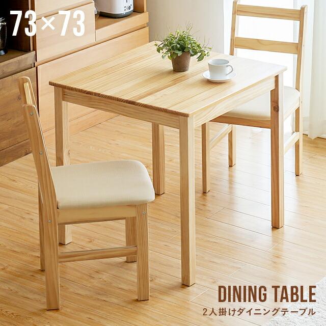 パイン無垢材ダイニングテーブル2人掛け