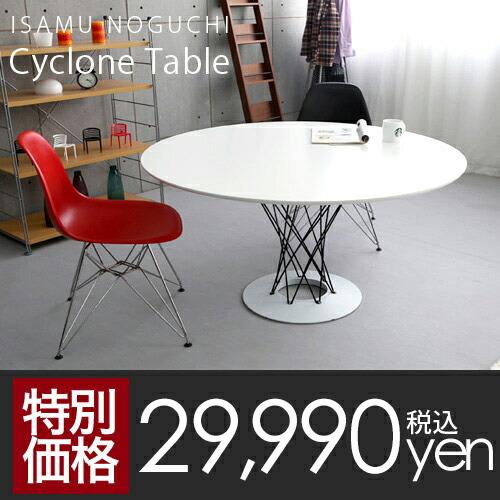 イサム・ノグチ サイクロンテーブル Isamu Noguchi Cyclone Table