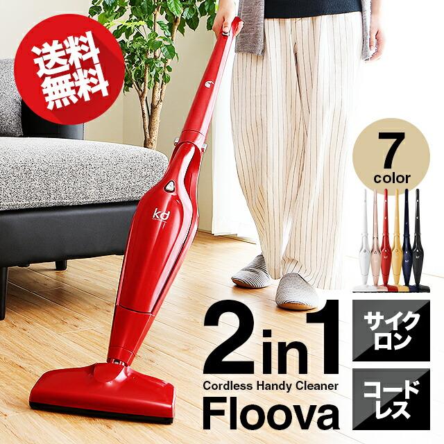サイクロン掃除機 Floova
