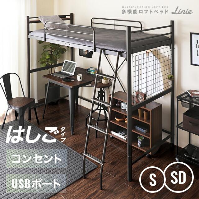 Linie 多機能ロフトベッド 梯子タイプ