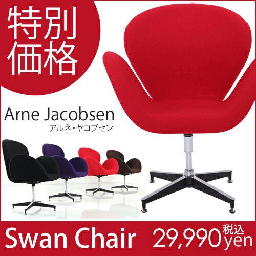 アルネ・ヤコブセン スワンチェア Arne Jacobsen Swan Chair