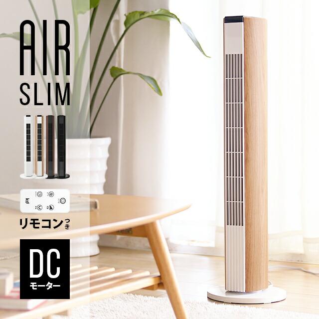 スリムタワーファン AIR SLIM