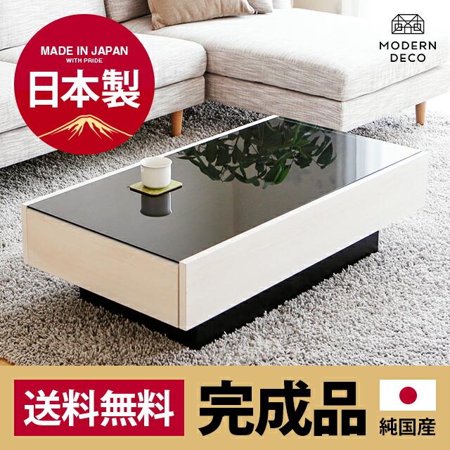 日本製センターテーブル TOC-001