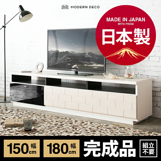 日本製テレビ台 TOT-001