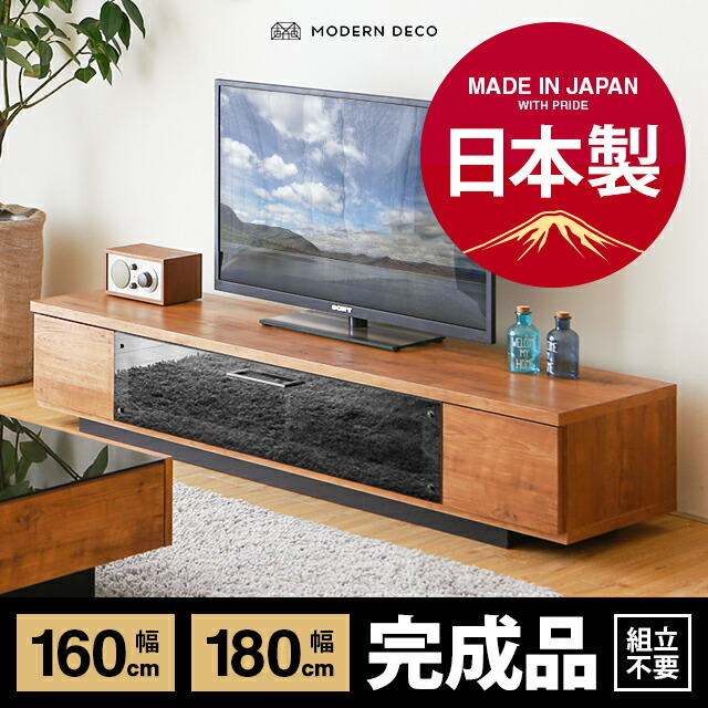 日本製テレビ台 TOT-003