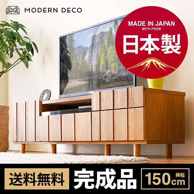 日本製テレビ台 TOT-004
