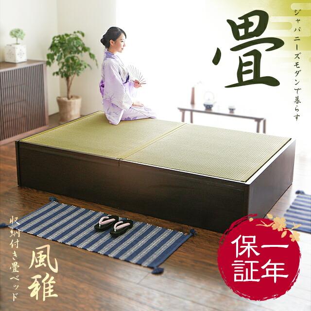 収納付き畳ベッド 風雅