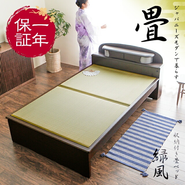 収納付き畳ベッド 緑風