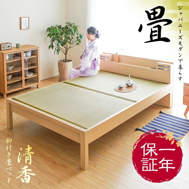 脚付き畳ベッド 清香