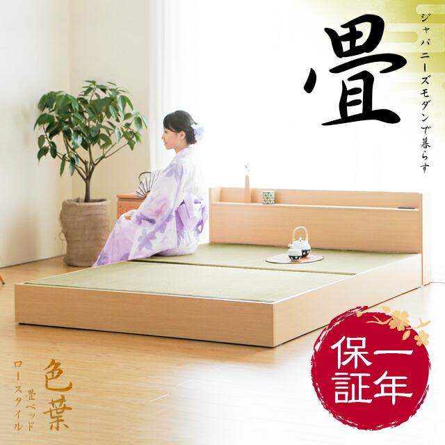 畳ベッド 色葉