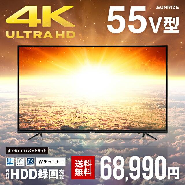 SUNRIZE 4Kテレビ 55V型