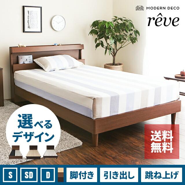 組み替えベッド reve