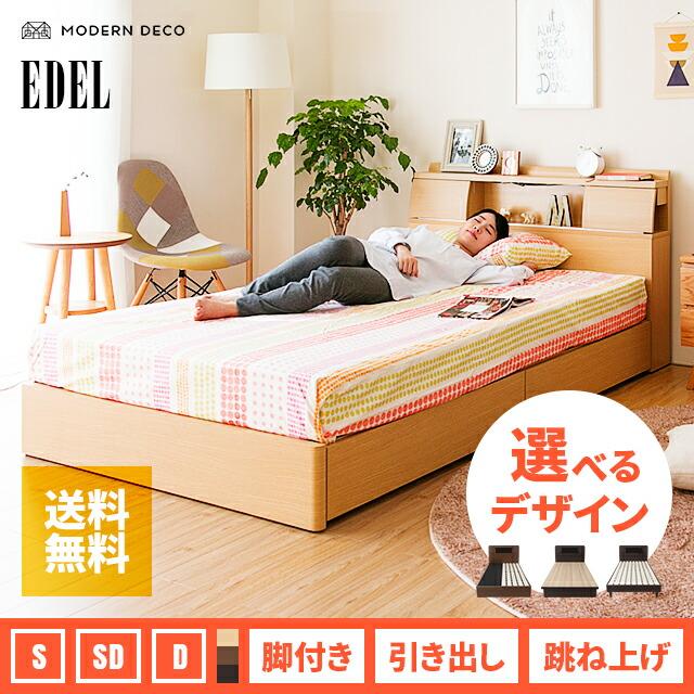 組み替えベッド EDEL