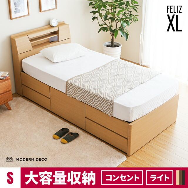 大容量収納付きベッド FELIZ XL