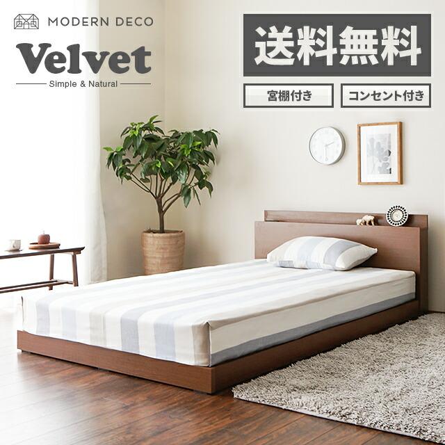 ベッド Velvet
