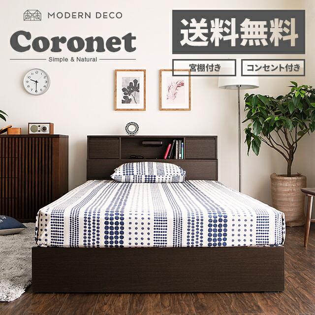 ベッド Coronet