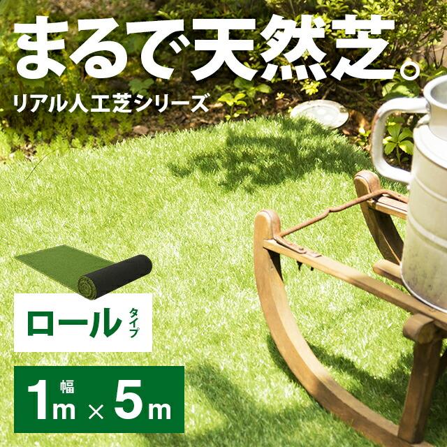 リアル人工芝 ロールタイプ 1m×10m