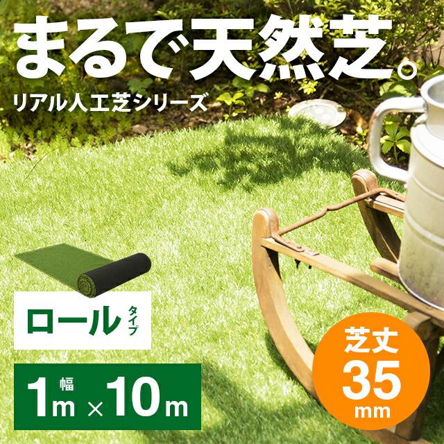 リアル人工芝 ロールタイプ 1m×10m 芝丈35mm