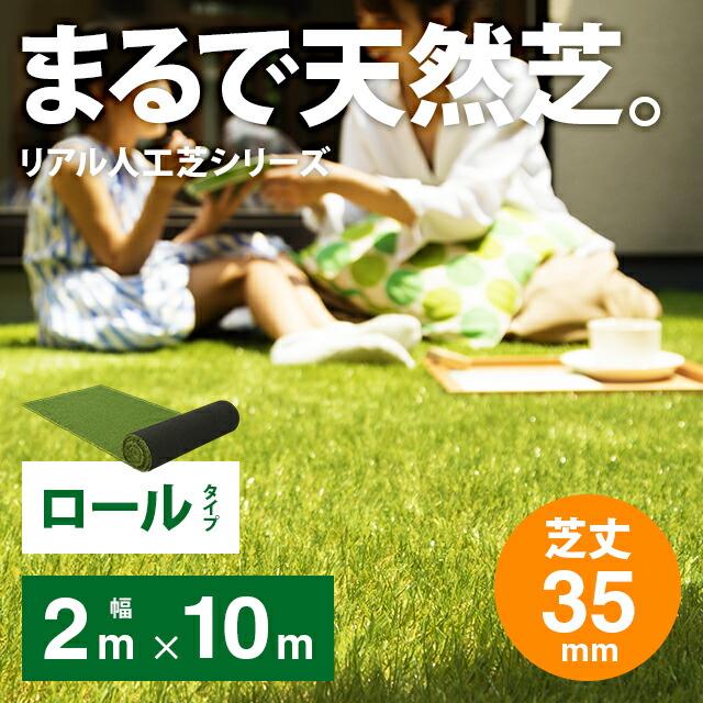 人工芝 2m×10m
