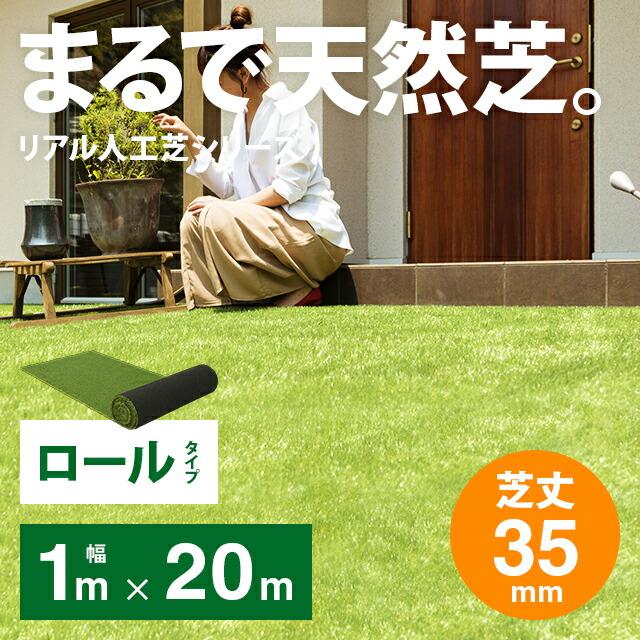 リアル人工芝 ロールタイプ 1m×20m 芝丈35mm