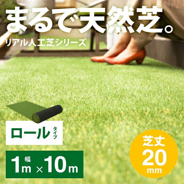 リアル人工芝 ロールタイプ 1m×10m 芝丈20mm