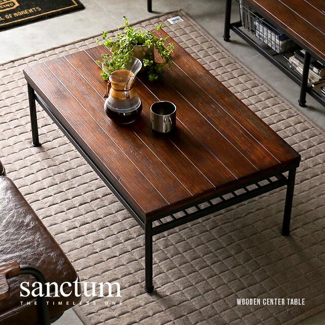 sanctum センターテーブル 95×60㎝