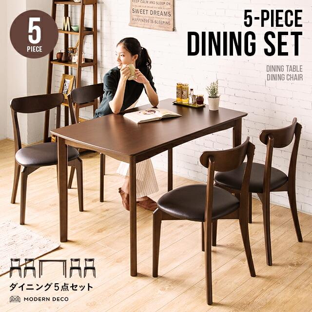 ダイニングテーブル 5点セット