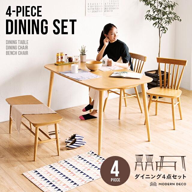 ダイニングテーブル 4点セット