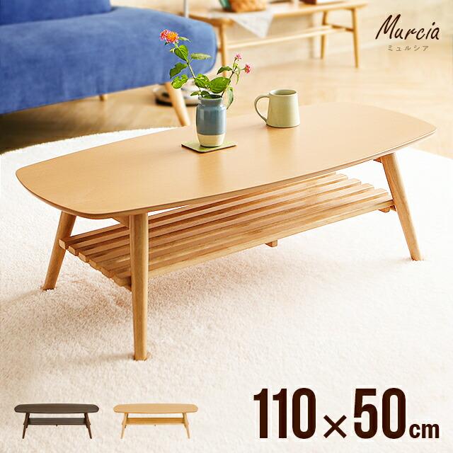 センターテーブル Murcia