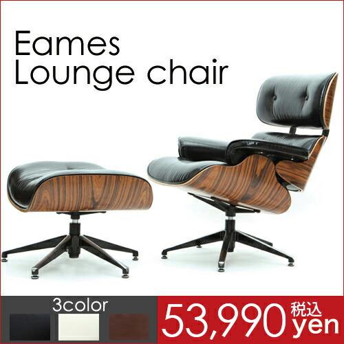 チャールズ&レイ・イームズ ラウンジチェア Charles and Ray Eames Rounge Chair