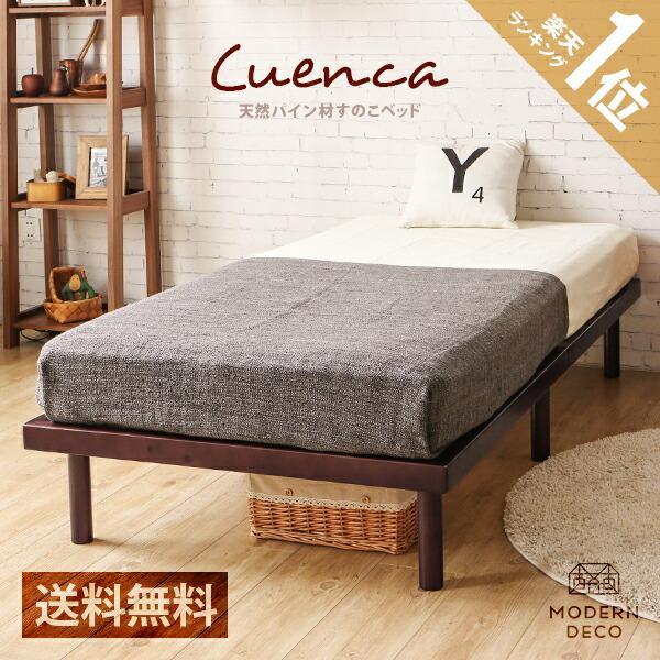 ボンネルコイル パイン材すのこベッド Cuenca