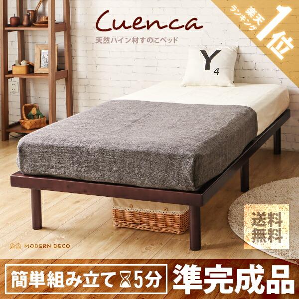 天然パイン材すのこベッド Cuenca