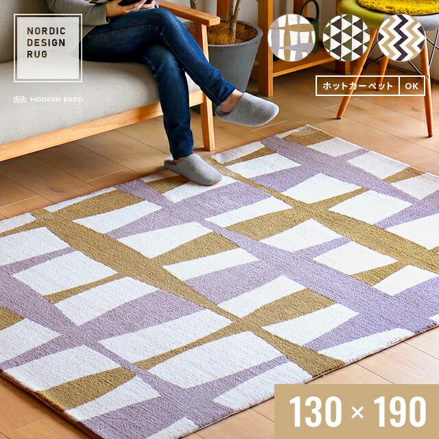ノルディックデザインラグ 130×190cm