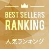 BEST SELLERS RANKING 人気ランキング
