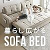 暮らし広がるソファーベッド