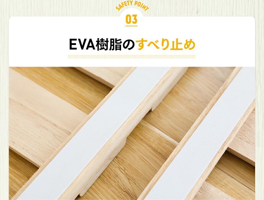 EVA樹脂のすべり止め