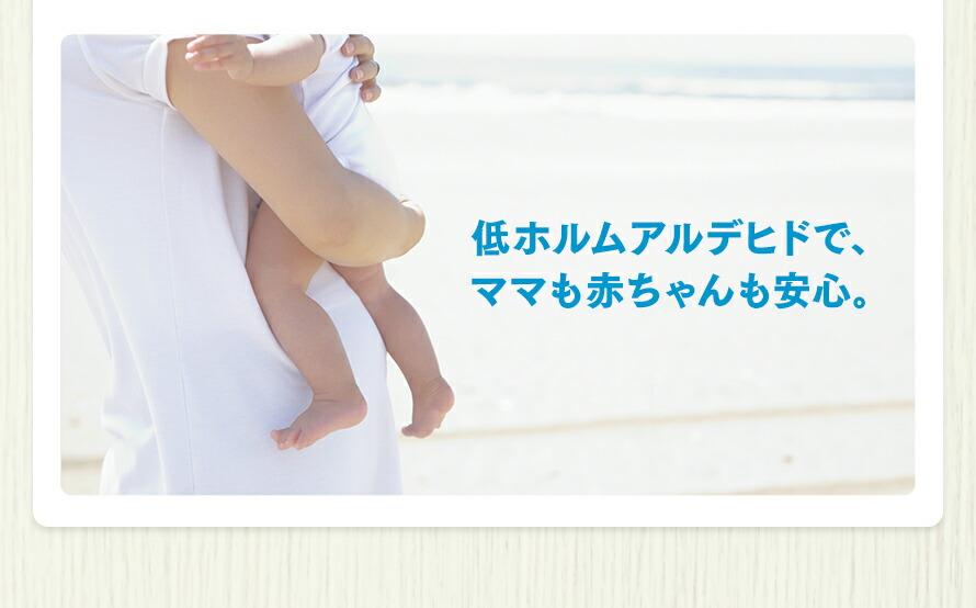 ママも赤ちゃんも安心