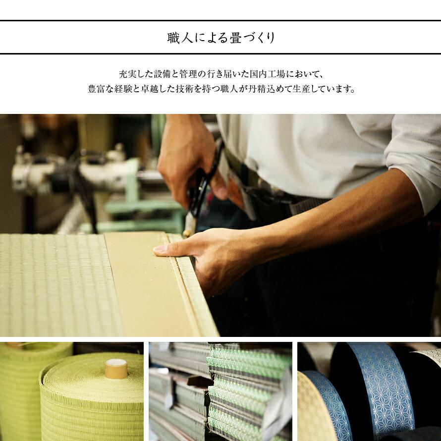 職人による畳作り