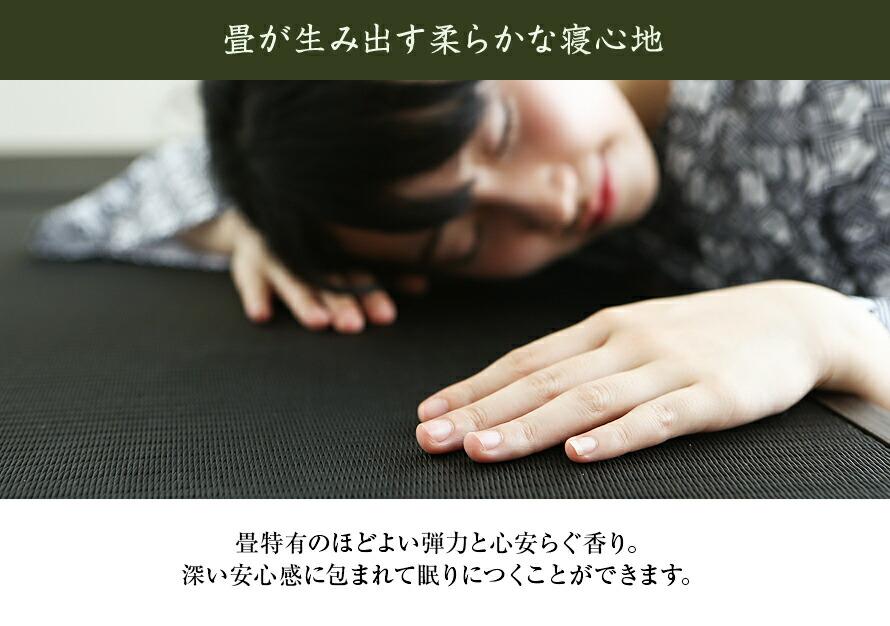 畳が生み出す柔らかな寝心地