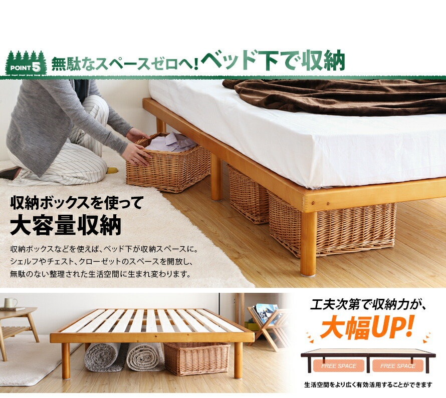 ベッド下で収納