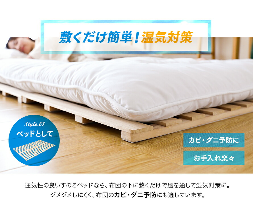 すのこベッド 敷くだけ簡単湿気対策