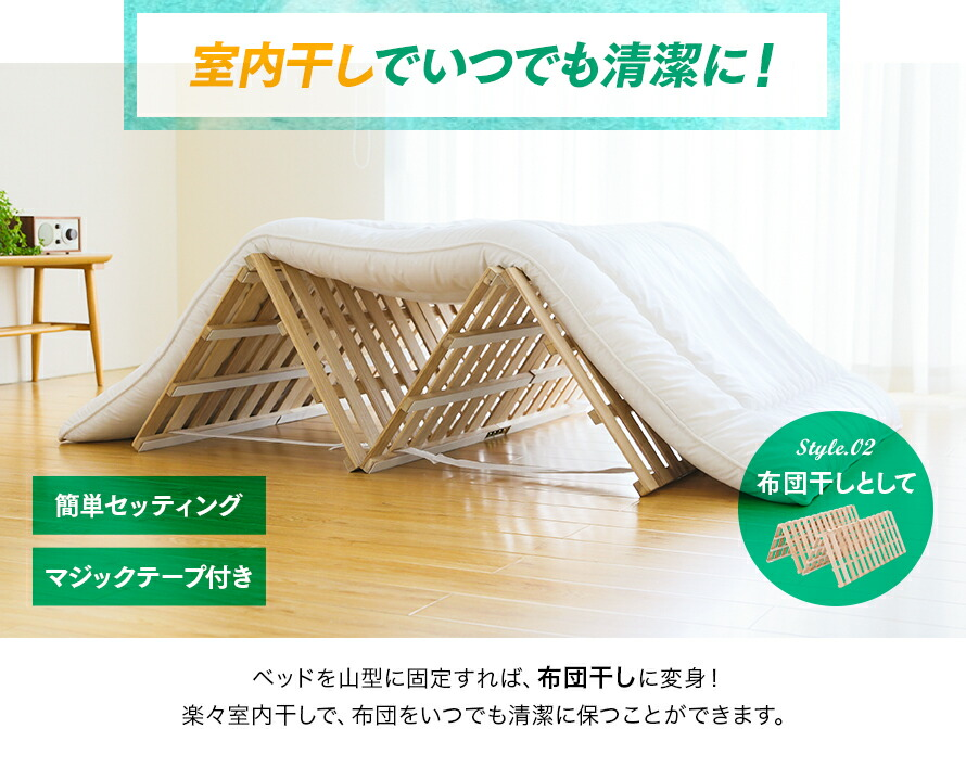 すのこベッド 布団干しとしても使えます