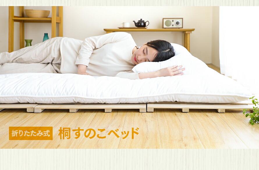 すのこベッド 快眠をお届け