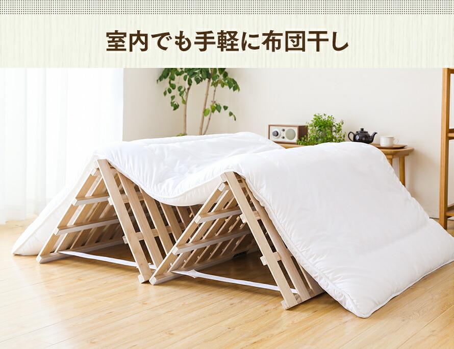 すのこベッド 室内でも手軽に布団干し