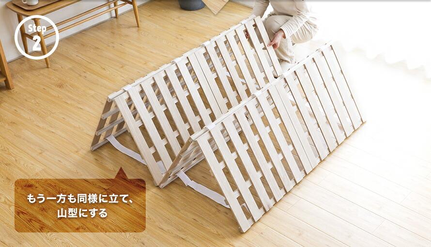 すのこベッド もう一方も同様に山型に立てる