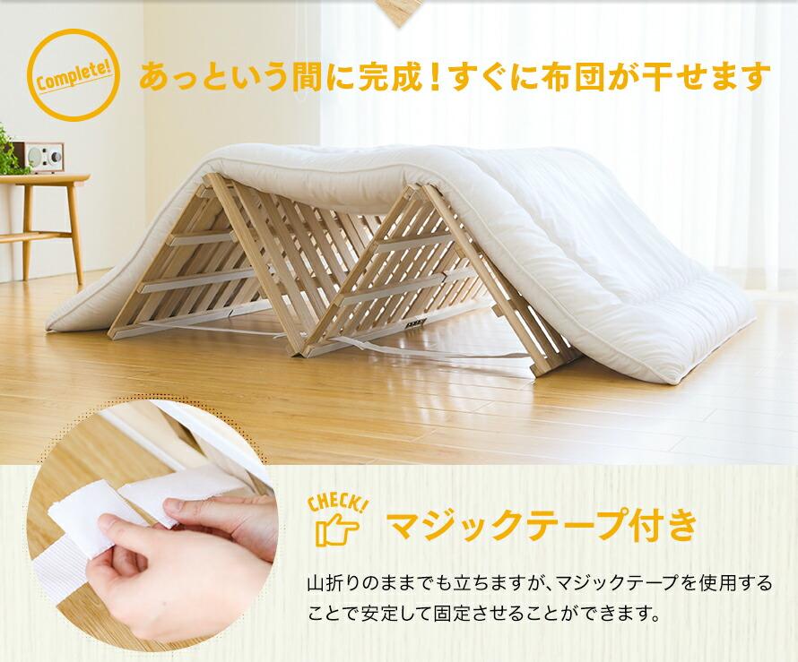すのこベッド すぐに布団が干せます